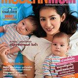 MODERN MOM : กุมภาพันธ์ 2551