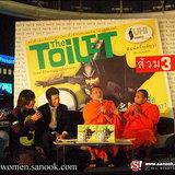 เปิดตัวพ็อกเก็ตบุ๊ก  The Toilet 3