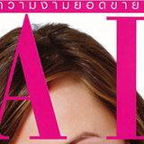 Hair : ม.ค. 51