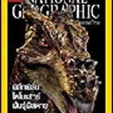 National Geographic : ม.ค. 51