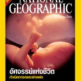National Geographic : ก.ย.50