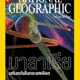 National Geographic : ก.ค.50