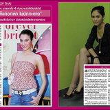 OK! Magazine ฉบับที่ 41 /  พฤษภาคม 2550