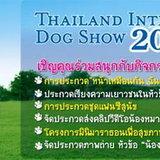 งานที่ยิ่งใหญ่และเข้าใจน้องหมาที่สุดในเมืองไทย