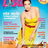 Lisa Weekly Vol.12 No.08 ปก คริส-ศิริน หอวัง