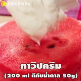 ทำเค้กแตงโม