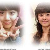 Moon Geun Young, ดาราไม่แต่งหน้า