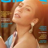 นิตยสาร ดิัฉัน