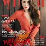 นิตยสารผู้หญิง