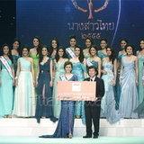 นางสาวไทย 2012