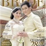 นิตยสาร bride, ปุ๊กลุ๊ก - อ๋อม