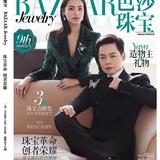 ญาญ่า บนนิตยสาร Bazaar Jewelry ประเทศจีน