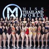 มิสไทยแลนด์เวิลด์ 2018