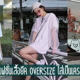 เสื้อยืด Oversize