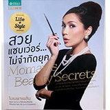โกยเคล็ดลับความงามกับ 2 เมคอัพกูรู ตัวท็อปของเมืองไทย