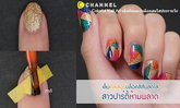 Colorful Nail Art เล็บคัลเลอร์บล็อคสดใสประกายวิ๊ง