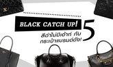 BLACK CATCH UP! สีดำไม่มีเอ้าท์ กับ 5 กระเป๋าแบรนด์ดัง!
