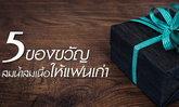 5 ของขวัญสมน้ำสมเนื้อให้แฟนเก่าในวันวาเลนไทน์
