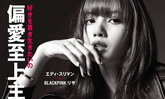 ลิซ่า BLACKPINK ฮอตฉุดไม่อยู่ ขึ้นปกนิตยสาร Figaro Japan