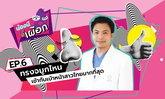น้องนีขี้เผือก ตอน 6 ทรงจมูกไหน เข้ากับเบ้าหน้าสาวไทยมากที่สุด