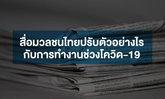 สื่อไทยปรับตัวไวรับการทำงานยุควิกฤตโควิด-19