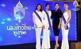 นางสาวไทย 2563 เปิดรับสมัคร เฟ้นหานางสาวไทยคนที่ 52