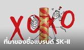 ทำไมถึงใช้ชื่อ SK-II (เอสเค-ทูว์) ทำไม่ใช้เลขสอง ไม่ใช่เลขหนึ่ง เป็น เอสเค-วัน