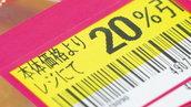 รู้หรือไม่? ซุปเปอร์มาร์เก็ตที่ญี่ปุ่นเขาติดป้ายลดราคากันตอนไหนนะ