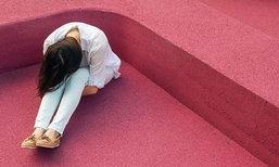 5 วิธีบำบัดจิตหลัง อกหัก