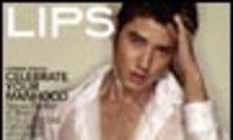 Lips : ปักษ์หลัง เมษายน 2552
