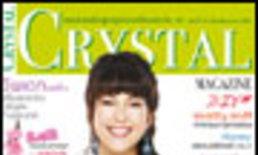 Crystal : ธันวาคม 2551
