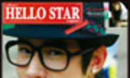 HELLO STAR : กรกฏาคม 2551