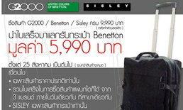 แลกรับกระเป๋าเดินทาง Benetton เมื่อซื้อสินค้าในกลุ่ม