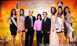 7 สี เปิดเวที มิสไทยแลนด์ยูนิเวิร์ส 2553 ชูแนวคิดงามแบบไทยแต่สร้างสรรค์