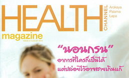 Health channel : สิงหาคม 2553