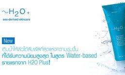 H2O PLUS ภูมิใจนำเสนอ 2 ผลิตภัณฑ์ใหม่ เพื่อผิวสดใสยิ่งกว่า่้้่