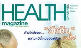 Health Channel : ตุลาคม 2553