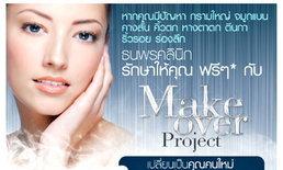 ธนพรคลินิก เชิญคุณ Makeover Project  เปลี่ยนคุณให้เป็นคนใหม่