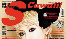 S Cawaii! : กุมภาพันธ์ 2554