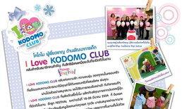 โคโดโม ผู้เชี่ยวชาญ ด้านพัฒนาเด็ก I Love KODOMO CLUB