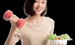 ปล่อยให้ท้องว่าง หรือ รับประทานอาหาร ก่อนออกกำลังกาย สิ่งไหนถูกต้อง