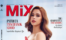 MiX MAGAZINE : ธันวาคม 2559