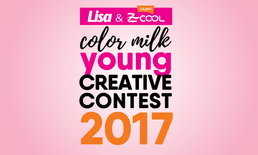 Lisa & Lolane Z–Cool Young Creative Contest 2017