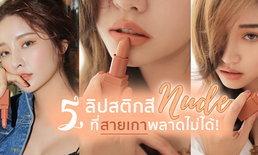 5 ลิปสติกสี Nude ที่สายเกาพลาดไม่ได้!