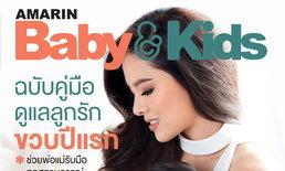 Amarin Baby & Kids ฉบับคู่มือดูแลลูกรักขวบปีแรก