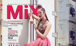 ออกแบบ ชุติมณฑน์ เซ็กซี่สไตล์สตรีทไปกับ MiX Magazine