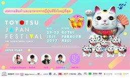 """ชม ชิม ช้อป ในงาน """"TOYOTSU JAPAN FESTIVAL"""""""