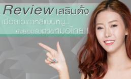 Review เสริมดั้ง...ขนาดสาวเกาหลีแท้ๆ อย่างหนูยังยอมรับฝีมือหมอไทย!