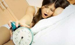 รู้แล้วแก้ด่วน! ข้อเสียจากการอดนอนทำลายสุขภาพเห็นๆ