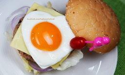 ลองทำ Cheese Burger หมู+ไข่ดาวรูปหัวใจฉบับโฮมเมด ฉลองวาเลนไทน์กับที่รักกันค่า